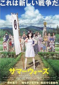 [Summer Wars (Product Image)]