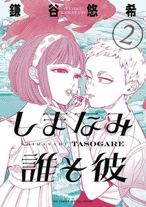 [Our Dreams At Dusk: Shimanami Tasogare: Volume 2 (Product Image)]