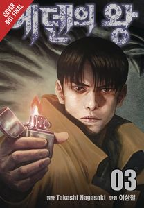 [King Of Eden: Volume 2 (Product Image)]