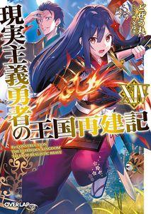 [How A Realist Hero Rebuilt The Kingdom: Volume 14 (Light Novel) (Product Image)]