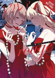 [Eclair: Rouge Girls Love Yuri: Anthology (Product Image)]
