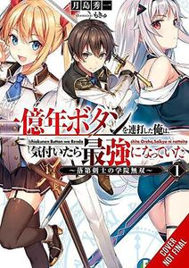 [I Kept Pressing The 100-Million-Year Button & Came Out On Top: Volume 1 (Light Novel) (Product Image)]