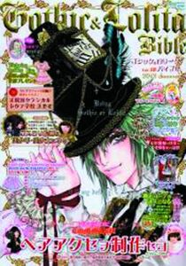 [Gothic & Lolita Bible #48 (Product Image)]
