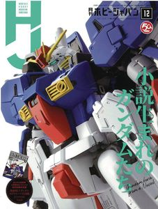 [Hobby Japan April 2019 (Product Image)]