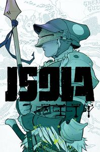 [Isola #7 (Cover A Kerschl) (Product Image)]