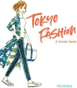 [Tokyo Fashion: A Comic Book (Hardcover) (Product Image)]