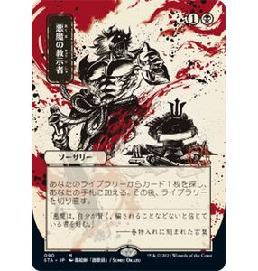 [Magic The Gathering: Strixhaven School Of Mages: Japanese Set Booster (Product Image)]