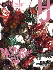 [Hobby Japan: March 2019 (Product Image)]