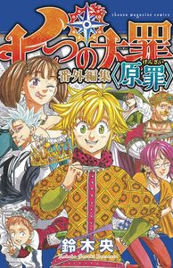 [The Seven Deadly Sins: Original Sins Short Story Collection (Product Image)]