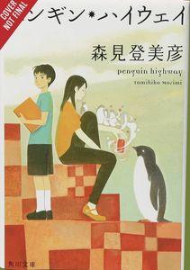 [Penguin Highway: Light Novel (Hardcover) (Product Image)]