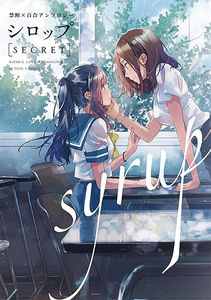 [Syrup Yuri: Anthology: Volume 2: (Product Image)]