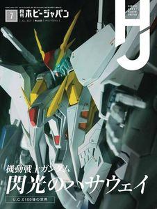 [Hobby Japan November 2021 (Product Image)]