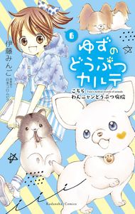 [Yuzu Pet Vet: Volume 6 (Product Image)]