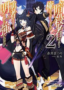 [My Status As An Assassin Obviously Exceeds The Hero's: Volume 2 (Light Novel) (Product Image)]
