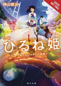 [Napping Princess: Light Novel: Volume 1: The Story Of The Unknown Me (Product Image)]