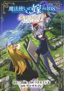 [The Ancient Magus' Bride: Wizard's Blue: Volume 4 (Product Image)]