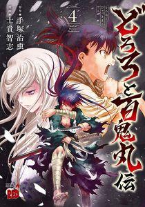 [The Legend Of Dororo & Hyakkimaru: Volume 4 (Product Image)]
