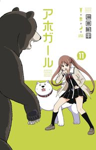 [Aho Girl: A Clueless Girl: Volume 11 (Product Image)]