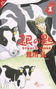 [Silver Spoon: Volume 1 (Product Image)]