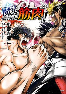 [Muscles Are Better Than Magic!: Volume 4 (Product Image)]