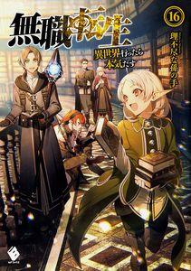 [Mushoku Tensei: Volume 16 (Light Novel) (Product Image)]