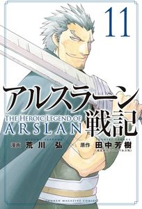 [Heroic Legend Of Arslan: Volume 11 (Product Image)]