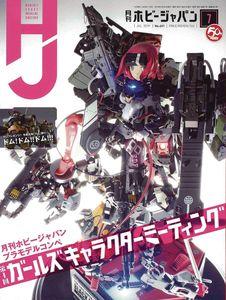 [Hobby Japan January 2019 (Product Image)]