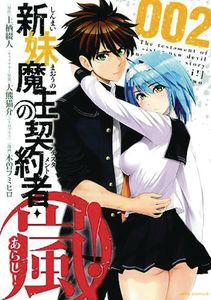 [The Testament Of Sister New Devil Storm: Volume 2 (Product Image)]