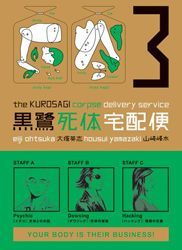[Kurosagi Corpse Delivery Service: Volume 3 (Product Image)]