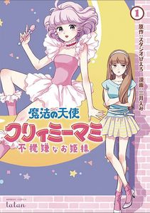 [Magical Angel Creamy Mami & The Spoiled Princess: Volume 1 (Product Image)]