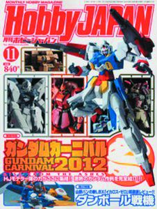 [Hobby Japan March 2013 (Product Image)]
