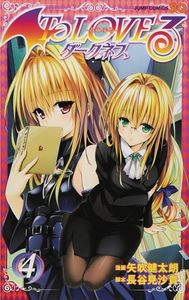 [To Love Ru Darkness: Volume 4 (Product Image)]