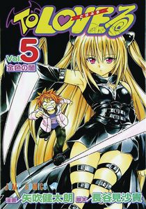 [To Love Ru: Volume 5-6 (Product Image)]