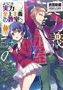 [Classroom Of The Elite: Volume 11 (Light Novel) (Product Image)]