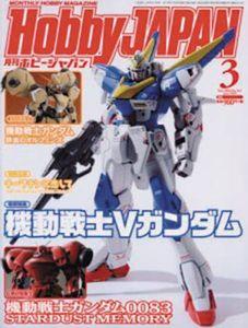 [Hobby Japan (July 2016) (Product Image)]