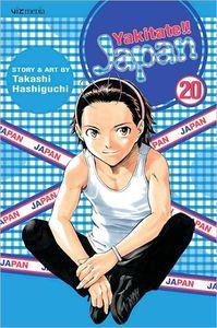 [Yakitate Japan: Volume 20 (Product Image)]