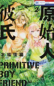 [Primitive Boyfriend: Volume 2 (Product Image)]