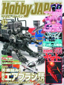 [Hobby Japan April 2013 (Product Image)]