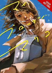 [My Broken Mariko (Hardcover) (Product Image)]