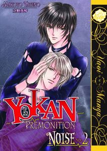 [Yokan Premonition Noise: Volume 2 (Product Image)]