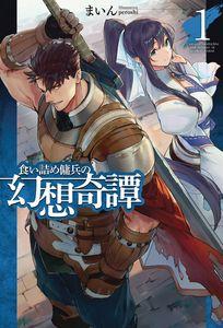[The Strange Adventure Of A Broke Mercenary: Volume 1 (Light Novel) (Product Image)]