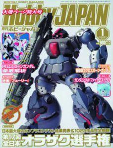 [Hobby Japan: May 2015 (Product Image)]
