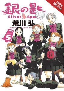 [Silver Spoon: Volume 5 (Product Image)]