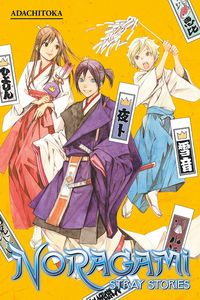 [Noragami: Stray Stories: Volume 1 (Product Image)]