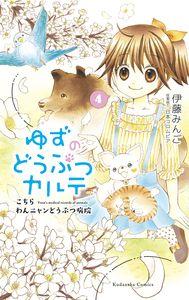 [Yuzu Pet: Volume 4 (Product Image)]