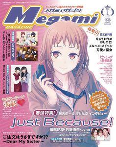 [Megami: June 2018 (Product Image)]