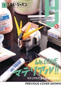 [Hobby Japan: September 2020 (Product Image)]