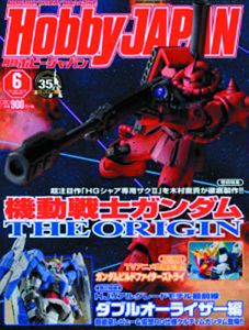 [Hobby Japan: October 2015 (Product Image)]