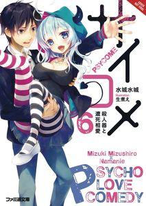 [Psycome: Light Novel: Volume 6 (Product Image)]