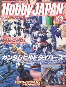 [Hobby Japan (October 2018) (Product Image)]